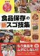NHKあさイチ 食品保存の新・スゴ技集