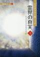 天が証された驚くべき霊界の真実 まちがいだらけのあなたの人生 (1)