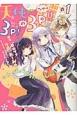 天使の3P-スリーピース-!の3P-さんぺーじ-!! (1)