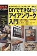 DIYでできる! アイアンワーク入門 おしゃれなアイアン家具&小物作りを教えます!