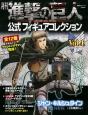 月刊 進撃の巨人 公式フィギュアコレクション ジャン・キルシュタイン(立体機動Ver.) (4)