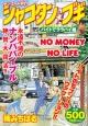 シャコタン☆ブギ バイトでララバイ編 アンコール刊行