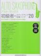 アルト・サックス初級者のステップアップ定番ソング20 ガイドメロディー入りCD&カラオケCD付