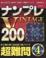 ナンプレVINTAGE200 超難問 楽しみながら、集中力・記憶力・判断力アップ!!(4)