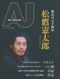 Art Journal別冊 孤高の天才画家 松鷹憲太郎