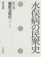 水俣病の民衆史 補償金時代 1973-2003 (5)