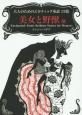 大人のためのエロティック童話13篇 美女と野獣他
