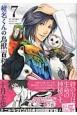 椎名くんの鳥獣百科<初回限定版> オリジナルドラマCD付 (7)