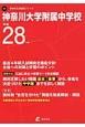 神奈川大学附属中学校 平成28年