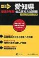 愛知県 公立高校入試問題 最近5年間 CD付 平成28年 Aグループ・Bグループ収録
