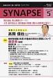 SYNAPSE 2015.5 特集:学校管理職(校長)の養成の現状と課題について 教員を育て磨く専門誌