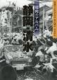 昭和のアルバム 静岡・清水 写真でよみがえるあの頃のふるさと