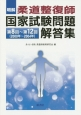明解・柔道整復師 国家試験問題 解答集 第8回~第12回 2000~2004