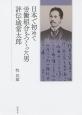 日本で初めて労働組合をつくった男 評伝・城常太郎