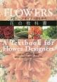 フラワーデザイナーのための花の教科書