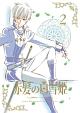 赤髪の白雪姫 vol.2
