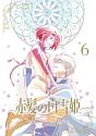 赤髪の白雪姫 vol.6