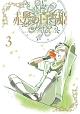 赤髪の白雪姫 vol.3