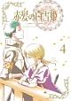 赤髪の白雪姫 vol.4