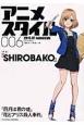 アニメスタイル 特集:『SHIROBAKO』 (6)