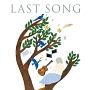 ラスト・ソング~人生を彩る奇跡の歌