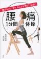 腰痛1分間体操 腰がいたけりゃおしりを伸ばしなさい