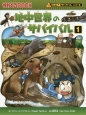 地中世界のサバイバル 科学漫画サバイバルシリーズ(1)