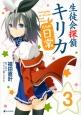 生徒会探偵キリカたちの日常 (3)