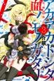 赤赫血物語-アカアカトシタチノモノガタリ- (3)
