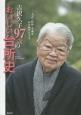 吉沢久子 97歳のおいしい台所史
