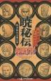 NARUTO-ナルト- 暁秘伝 咲き乱れる悪の華