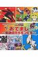 ポケモンザムービーX・Y「光輪の超魔神フーパ」おでまし〜伝説のポケモンたち〜