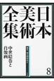 日本美術全集 中世絵巻と肖像画 鎌倉・南北朝時代2 (8)