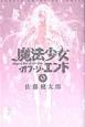魔法少女・オブ・ジ・エンド (9)