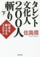 タレント文化人200人斬り(下) 日本を腐らせる100人