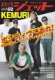 ロックジェット 特集:KEMURI (62)