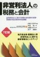 非営利法人の税務と会計<7訂版> 非営利法人に関する制度・会計基準の変更・税務の改正