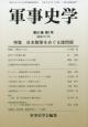 軍事史学 51-1 特集:日本陸軍をめぐる諸問題 (201)