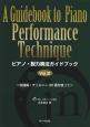 ピアノ・脱力奏法ガイドブック 実践編/チェルニー30番を使って (2)
