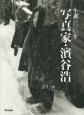 写真家・濱谷浩 生誕100年