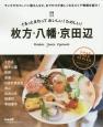 ぐるっとまわっておいしい!たのしい!枚方・八幡・京田辺 ランチやカフェ・パン屋さんなど、おでかけが楽しくな
