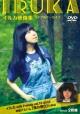 映像集 ライブ&アーカイブ~イルカ with Friends Vol.10 (2014) ・映像アルバム 「風の便り」 (1984)より~