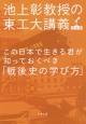 この日本で生きる君が知っておくべき「戦後史の学び方」 池上彰教授の東工大講義 日本篇