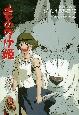 もののけ姫 ジブリの教科書10