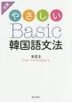やさしいBasic韓国語文法 必携