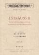 ヨハン・シュトラウス2世/ワルツ「美しき青きドナウ」 ワルツ「ウィーンの森の物語」