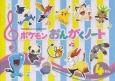 ポケットモンスターXY ポケモンおんがくノート[4だん] ブルー&イエロー