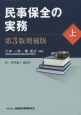 民事保全の実務<第3版増補版>(上)