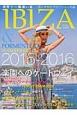 IBIZA&FORMENTERAパーフェクトガイド 2015-2016 涙があふれるほど素になれる極上の楽園IBIZA完全