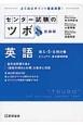 センター試験のツボ 英語 第4・5・6問対策 ビジュアル・長文読解問題<新装版> よく出るポイント徹底演習